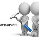 Преимущества IT-аутсорсинга